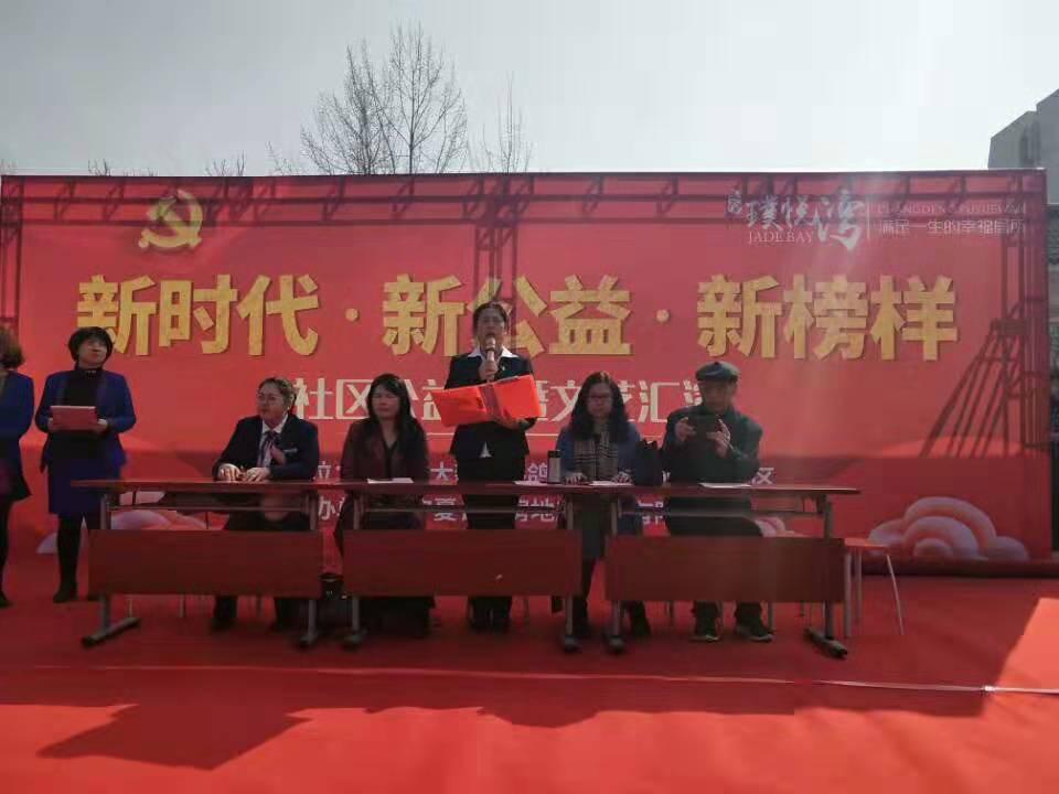 """燕乐园社区党支部开展""""新时代 新公益 新榜样""""志愿者表彰大会圆满结束"""